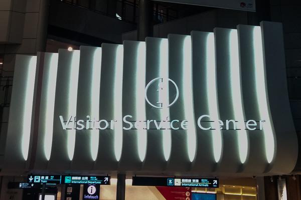 Visitor Service Centre, Tokyo Narita International Airport